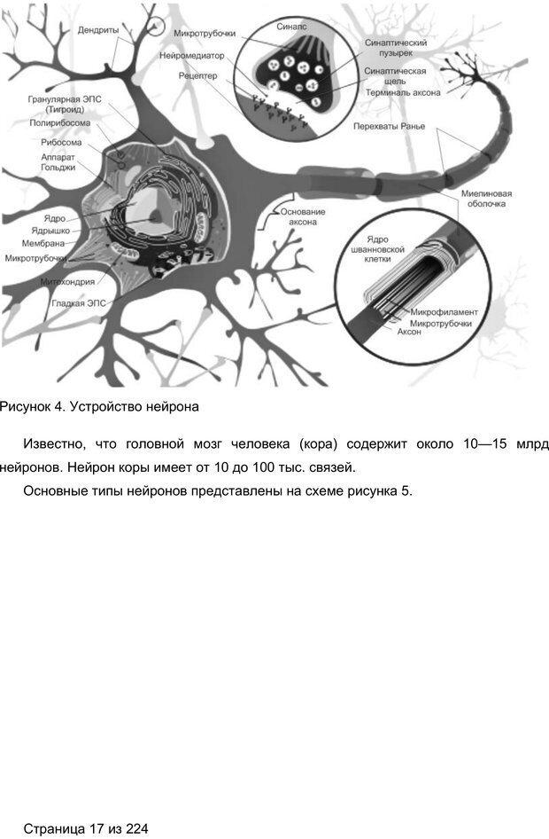 PDF. Мозг напрокат.  Как работает человеческое мышление и как создать душу для компьютера. Редозубов А. Д. Страница 16. Читать онлайн