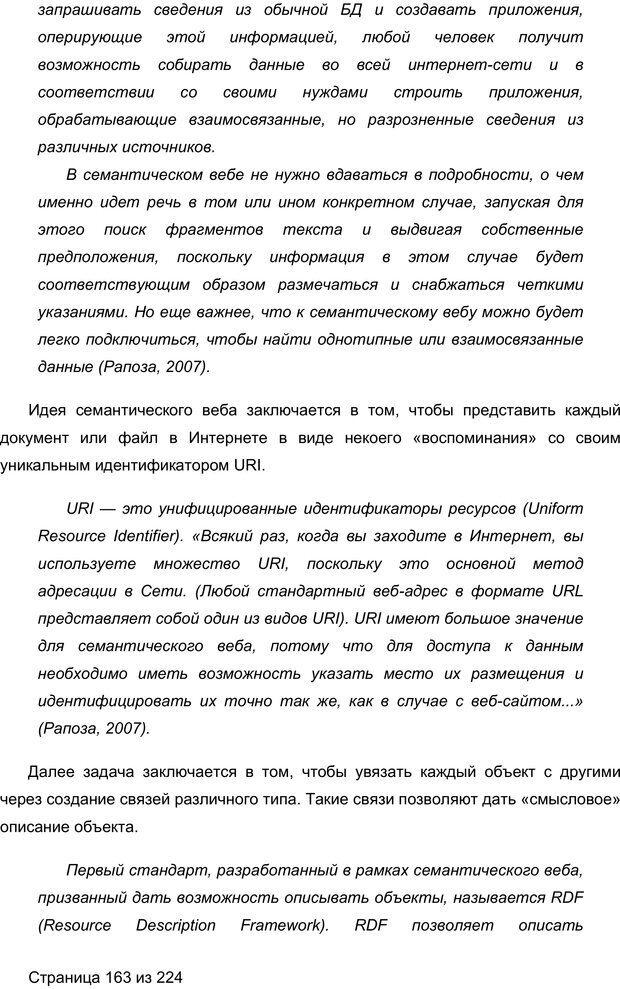 PDF. Мозг напрокат.  Как работает человеческое мышление и как создать душу для компьютера. Редозубов А. Д. Страница 162. Читать онлайн