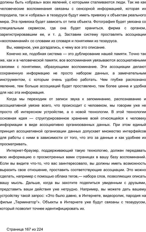 PDF. Мозг напрокат.  Как работает человеческое мышление и как создать душу для компьютера. Редозубов А. Д. Страница 166. Читать онлайн