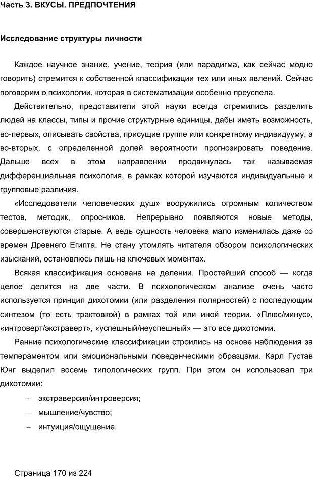 PDF. Мозг напрокат.  Как работает человеческое мышление и как создать душу для компьютера. Редозубов А. Д. Страница 169. Читать онлайн