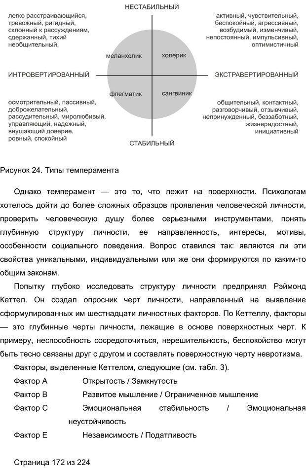 PDF. Мозг напрокат.  Как работает человеческое мышление и как создать душу для компьютера. Редозубов А. Д. Страница 171. Читать онлайн