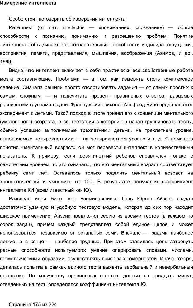 PDF. Мозг напрокат.  Как работает человеческое мышление и как создать душу для компьютера. Редозубов А. Д. Страница 174. Читать онлайн