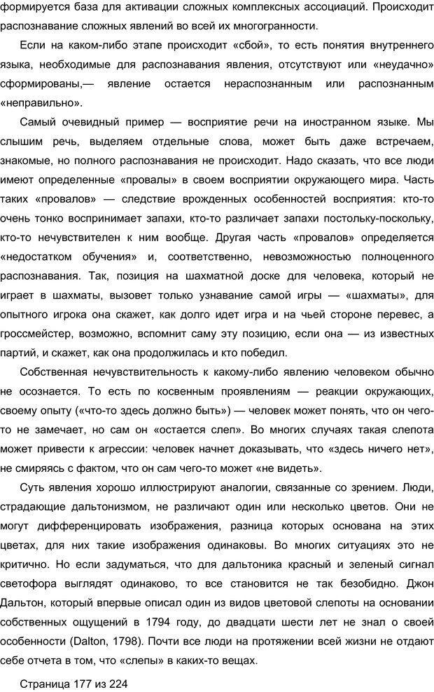 PDF. Мозг напрокат.  Как работает человеческое мышление и как создать душу для компьютера. Редозубов А. Д. Страница 176. Читать онлайн