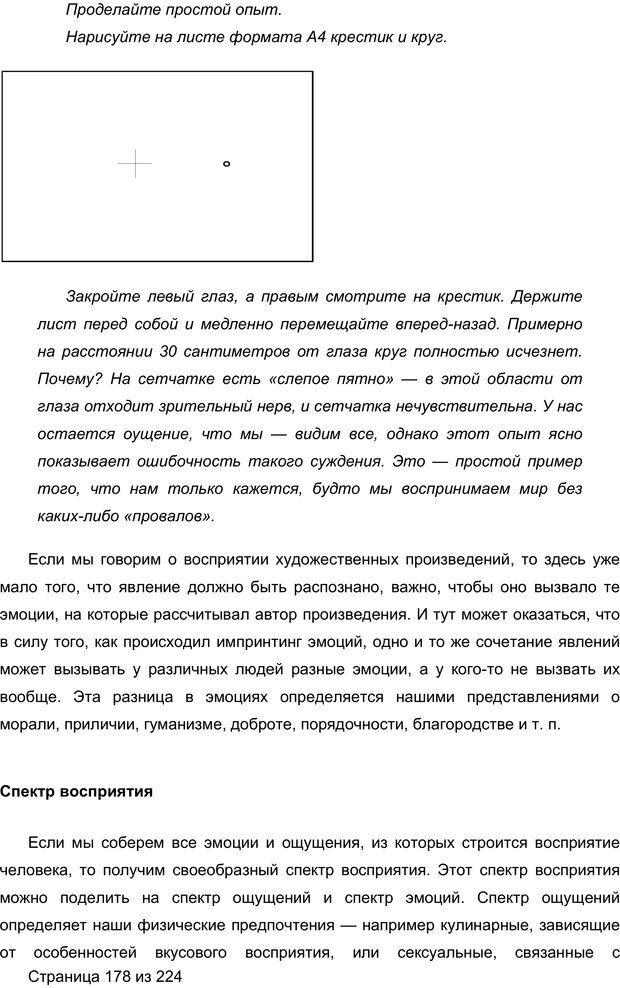 PDF. Мозг напрокат.  Как работает человеческое мышление и как создать душу для компьютера. Редозубов А. Д. Страница 177. Читать онлайн