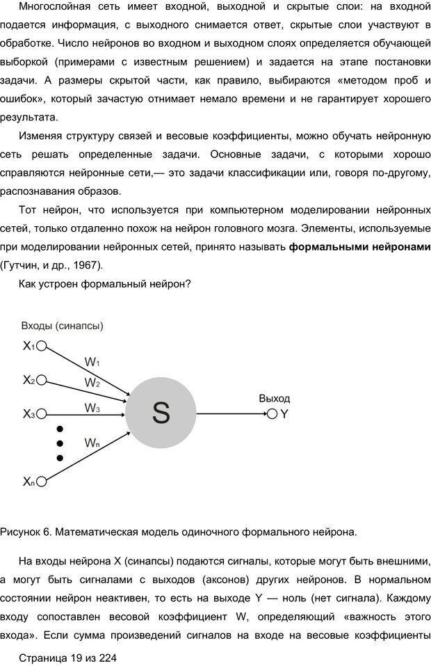 PDF. Мозг напрокат.  Как работает человеческое мышление и как создать душу для компьютера. Редозубов А. Д. Страница 18. Читать онлайн