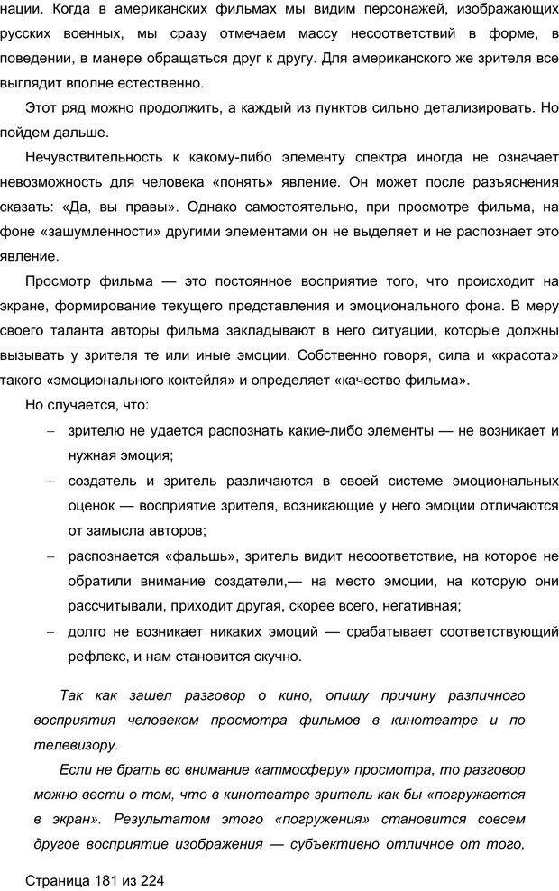 PDF. Мозг напрокат.  Как работает человеческое мышление и как создать душу для компьютера. Редозубов А. Д. Страница 180. Читать онлайн