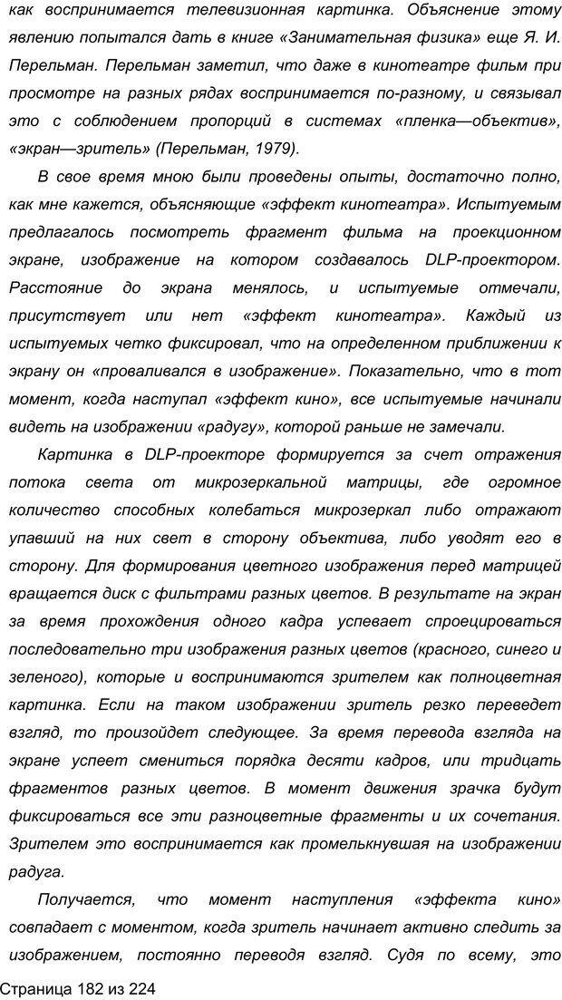 PDF. Мозг напрокат.  Как работает человеческое мышление и как создать душу для компьютера. Редозубов А. Д. Страница 181. Читать онлайн