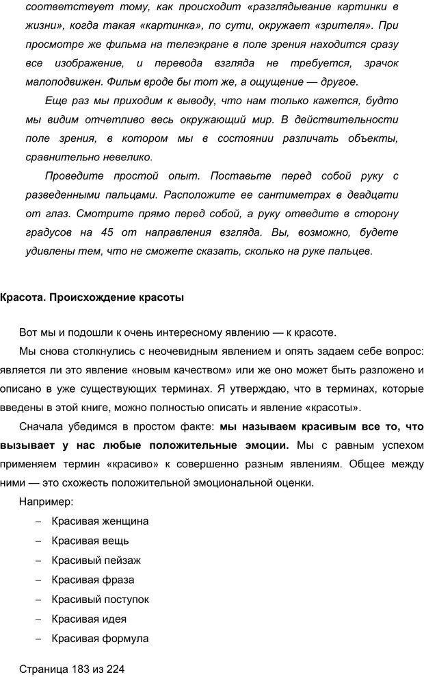 PDF. Мозг напрокат.  Как работает человеческое мышление и как создать душу для компьютера. Редозубов А. Д. Страница 182. Читать онлайн