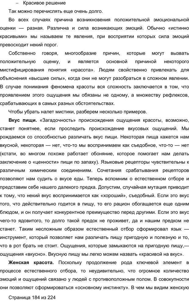PDF. Мозг напрокат.  Как работает человеческое мышление и как создать душу для компьютера. Редозубов А. Д. Страница 183. Читать онлайн
