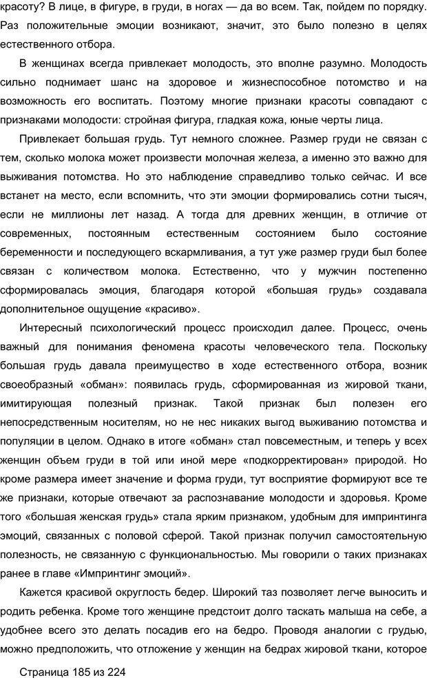 PDF. Мозг напрокат.  Как работает человеческое мышление и как создать душу для компьютера. Редозубов А. Д. Страница 184. Читать онлайн