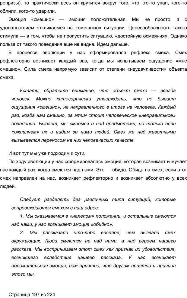 PDF. Мозг напрокат.  Как работает человеческое мышление и как создать душу для компьютера. Редозубов А. Д. Страница 196. Читать онлайн