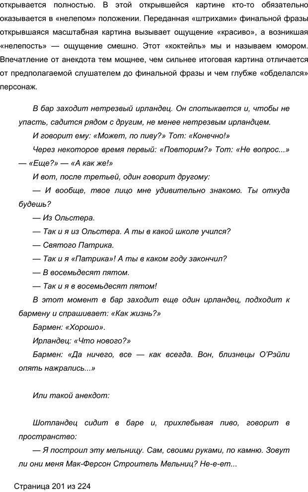 PDF. Мозг напрокат.  Как работает человеческое мышление и как создать душу для компьютера. Редозубов А. Д. Страница 200. Читать онлайн