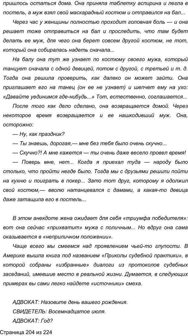 PDF. Мозг напрокат.  Как работает человеческое мышление и как создать душу для компьютера. Редозубов А. Д. Страница 203. Читать онлайн