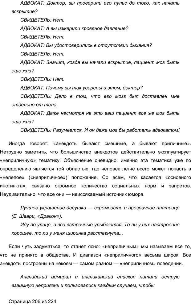 PDF. Мозг напрокат.  Как работает человеческое мышление и как создать душу для компьютера. Редозубов А. Д. Страница 205. Читать онлайн