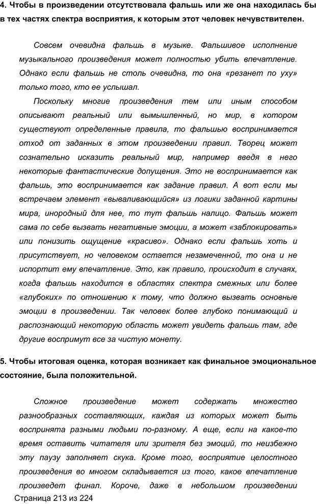 PDF. Мозг напрокат.  Как работает человеческое мышление и как создать душу для компьютера. Редозубов А. Д. Страница 212. Читать онлайн