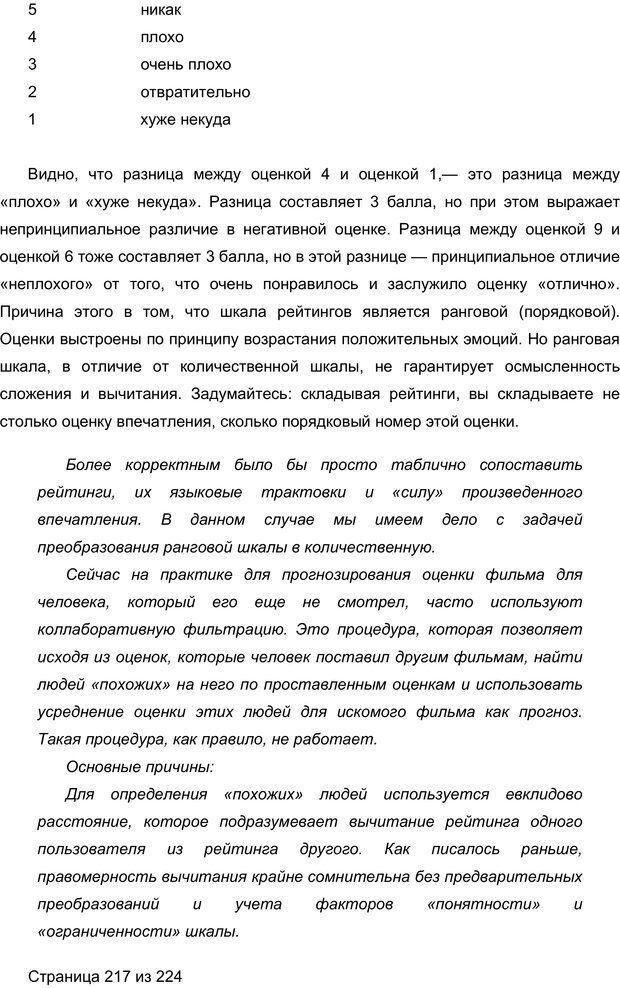 PDF. Мозг напрокат.  Как работает человеческое мышление и как создать душу для компьютера. Редозубов А. Д. Страница 216. Читать онлайн