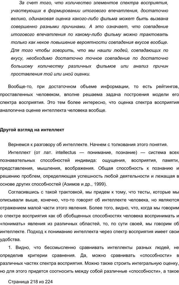 PDF. Мозг напрокат.  Как работает человеческое мышление и как создать душу для компьютера. Редозубов А. Д. Страница 217. Читать онлайн