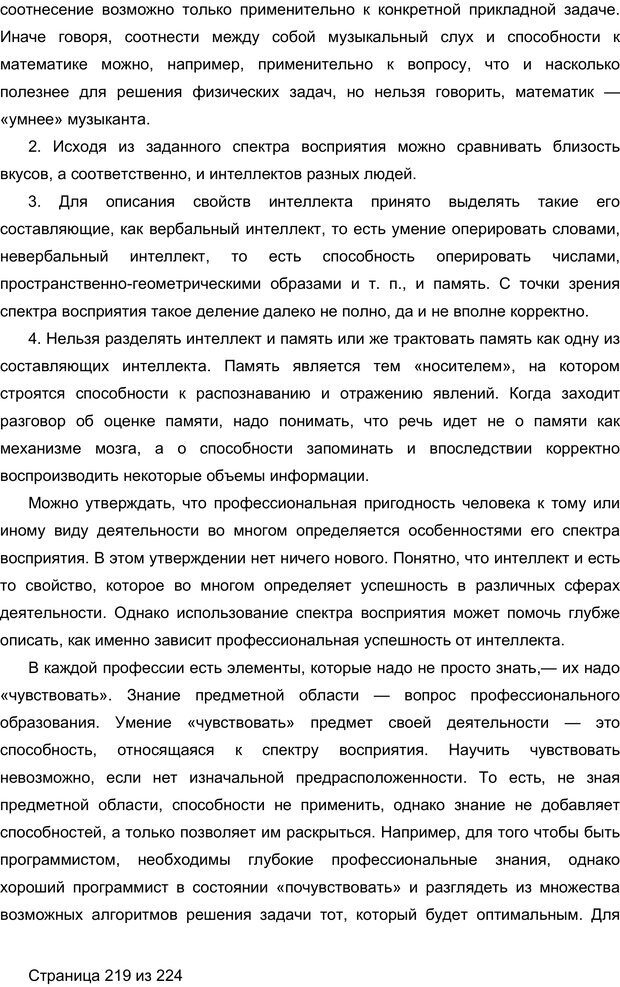 PDF. Мозг напрокат.  Как работает человеческое мышление и как создать душу для компьютера. Редозубов А. Д. Страница 218. Читать онлайн