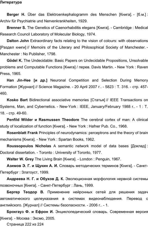 PDF. Мозг напрокат.  Как работает человеческое мышление и как создать душу для компьютера. Редозубов А. Д. Страница 221. Читать онлайн