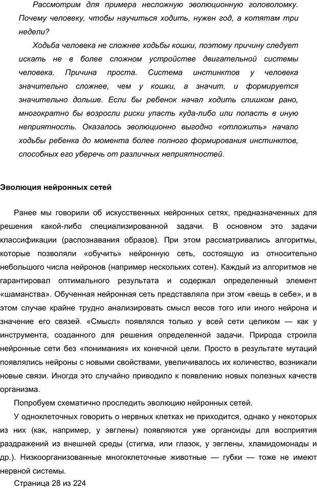 PDF. Мозг напрокат.  Как работает человеческое мышление и как создать душу для компьютера. Редозубов А. Д. Страница 27. Читать онлайн