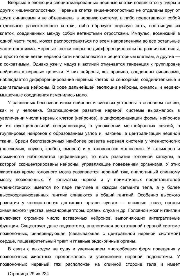 PDF. Мозг напрокат.  Как работает человеческое мышление и как создать душу для компьютера. Редозубов А. Д. Страница 28. Читать онлайн