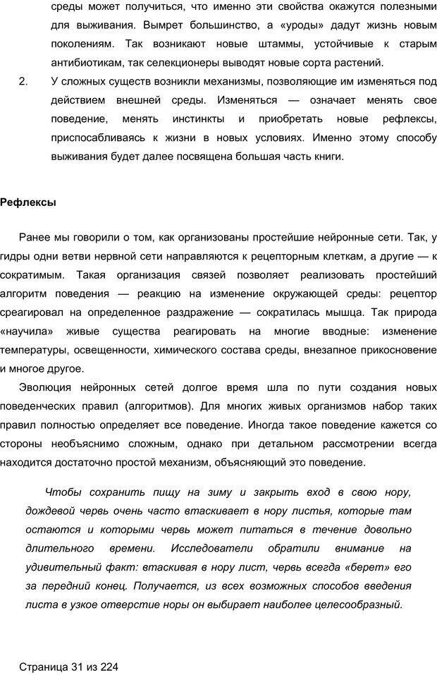 PDF. Мозг напрокат.  Как работает человеческое мышление и как создать душу для компьютера. Редозубов А. Д. Страница 30. Читать онлайн