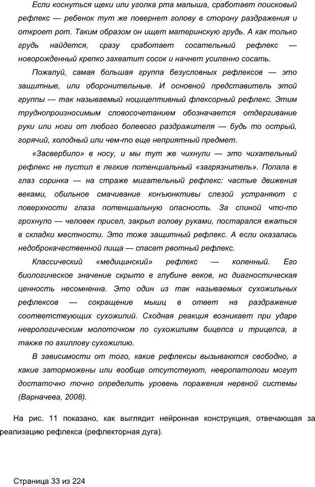 PDF. Мозг напрокат.  Как работает человеческое мышление и как создать душу для компьютера. Редозубов А. Д. Страница 32. Читать онлайн