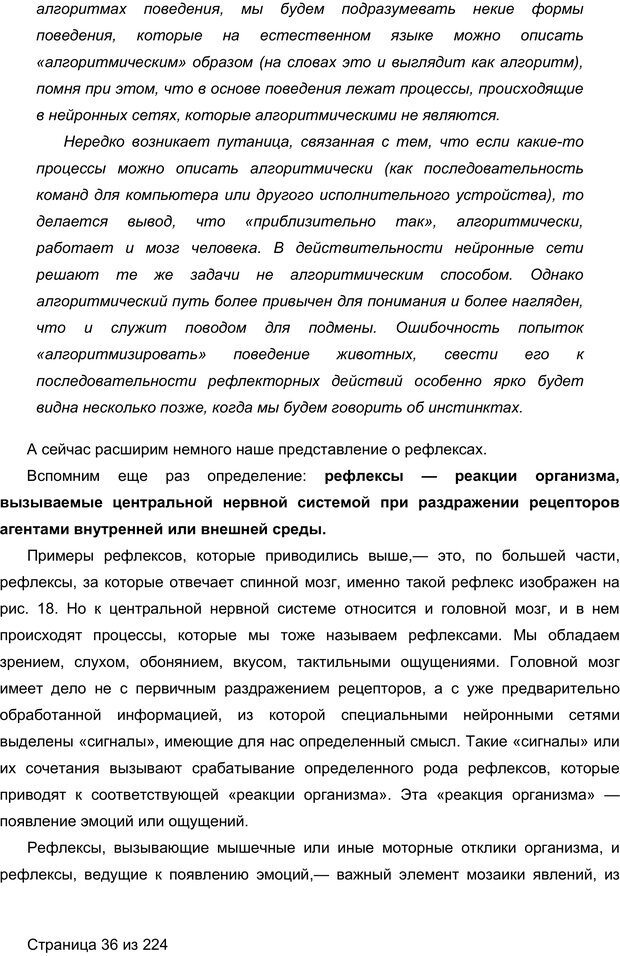 PDF. Мозг напрокат.  Как работает человеческое мышление и как создать душу для компьютера. Редозубов А. Д. Страница 35. Читать онлайн