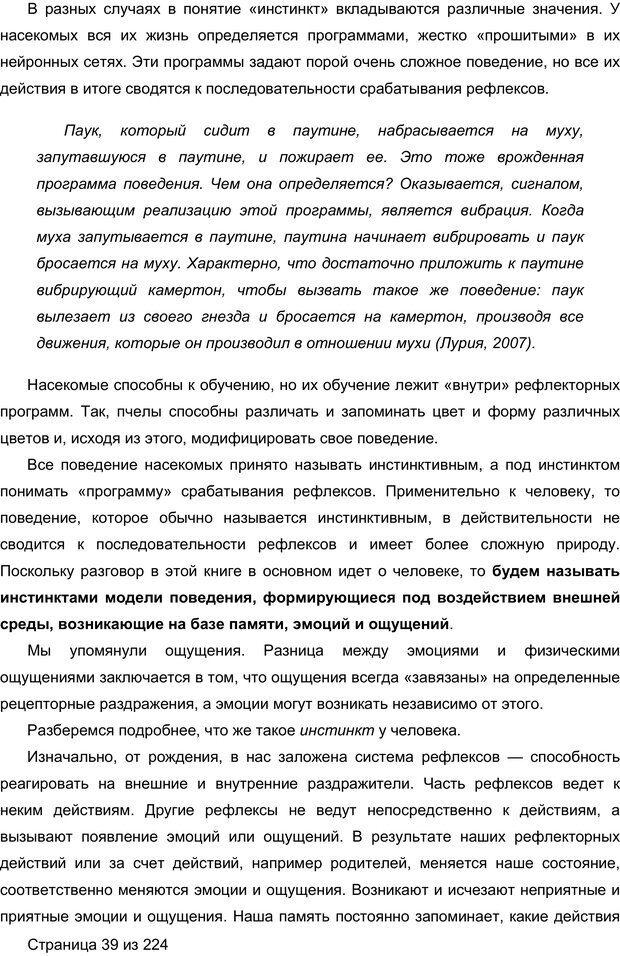 PDF. Мозг напрокат.  Как работает человеческое мышление и как создать душу для компьютера. Редозубов А. Д. Страница 38. Читать онлайн