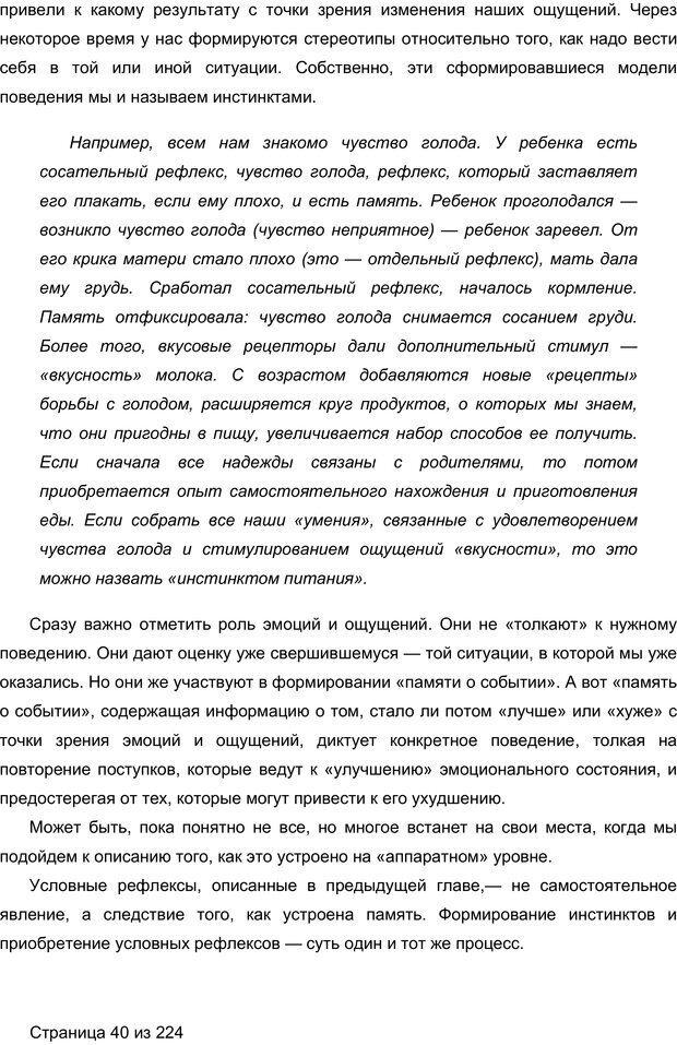 PDF. Мозг напрокат.  Как работает человеческое мышление и как создать душу для компьютера. Редозубов А. Д. Страница 39. Читать онлайн
