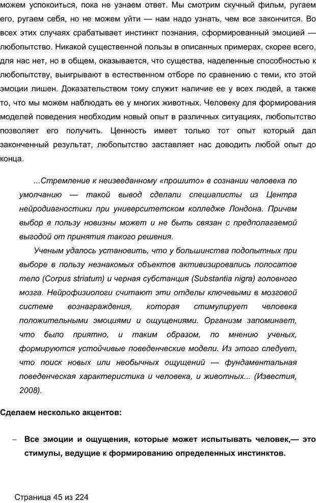 PDF. Мозг напрокат.  Как работает человеческое мышление и как создать душу для компьютера. Редозубов А. Д. Страница 44. Читать онлайн