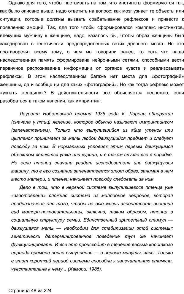 PDF. Мозг напрокат.  Как работает человеческое мышление и как создать душу для компьютера. Редозубов А. Д. Страница 47. Читать онлайн