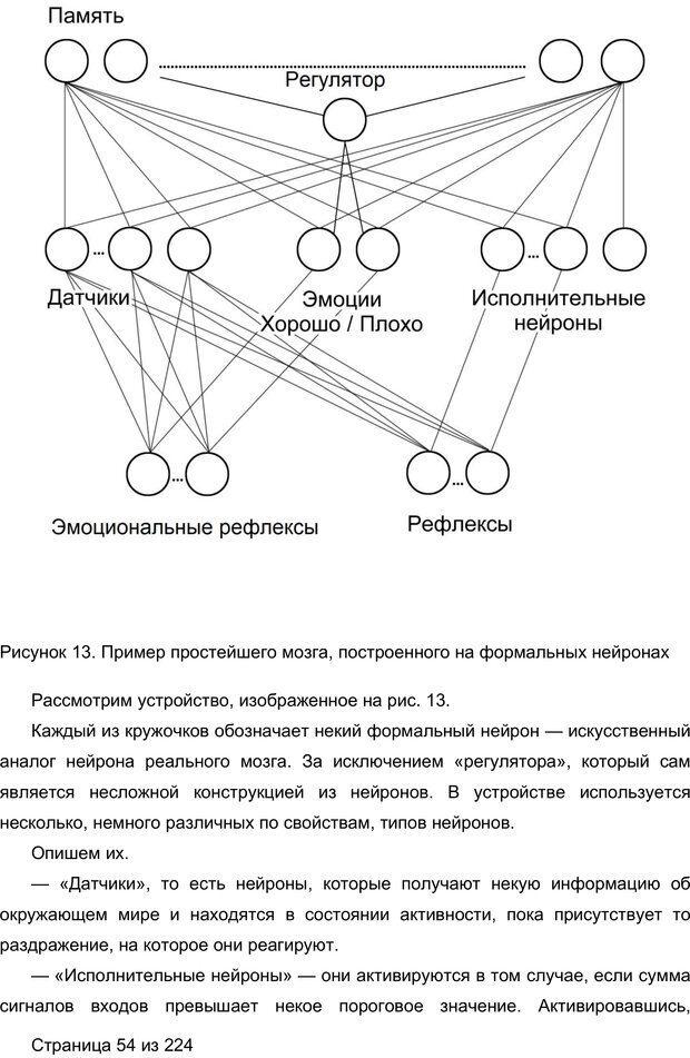PDF. Мозг напрокат.  Как работает человеческое мышление и как создать душу для компьютера. Редозубов А. Д. Страница 53. Читать онлайн