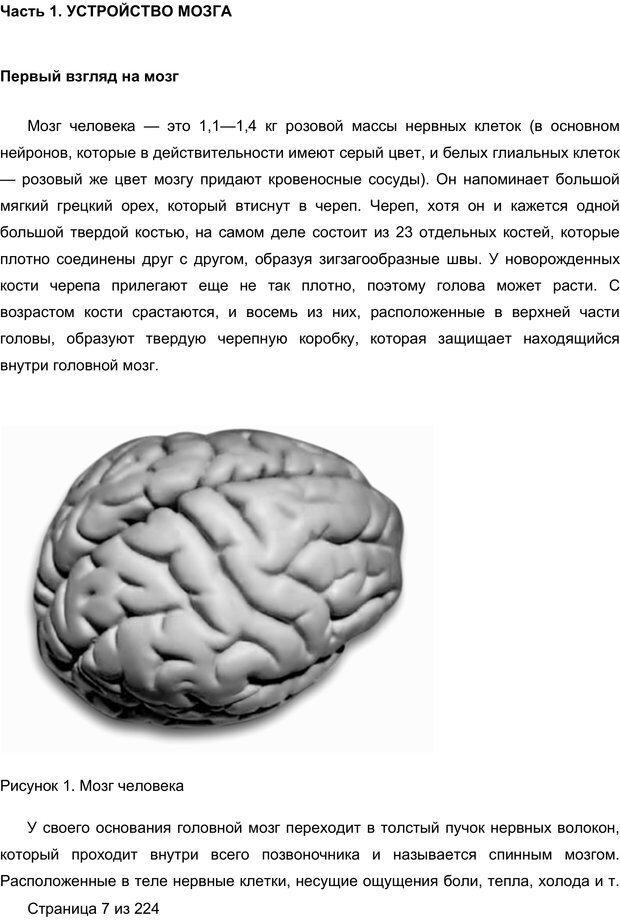 PDF. Мозг напрокат.  Как работает человеческое мышление и как создать душу для компьютера. Редозубов А. Д. Страница 6. Читать онлайн