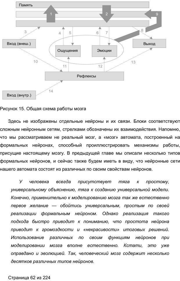 PDF. Мозг напрокат.  Как работает человеческое мышление и как создать душу для компьютера. Редозубов А. Д. Страница 61. Читать онлайн