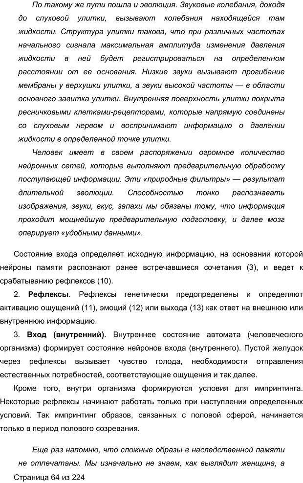 PDF. Мозг напрокат.  Как работает человеческое мышление и как создать душу для компьютера. Редозубов А. Д. Страница 63. Читать онлайн