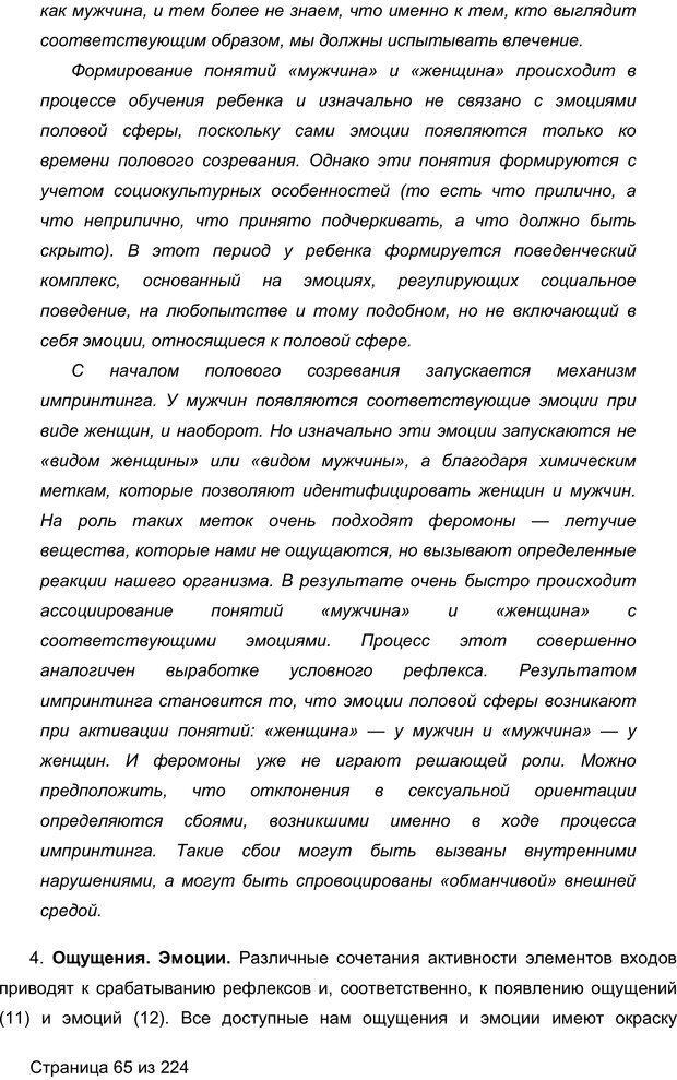 PDF. Мозг напрокат.  Как работает человеческое мышление и как создать душу для компьютера. Редозубов А. Д. Страница 64. Читать онлайн