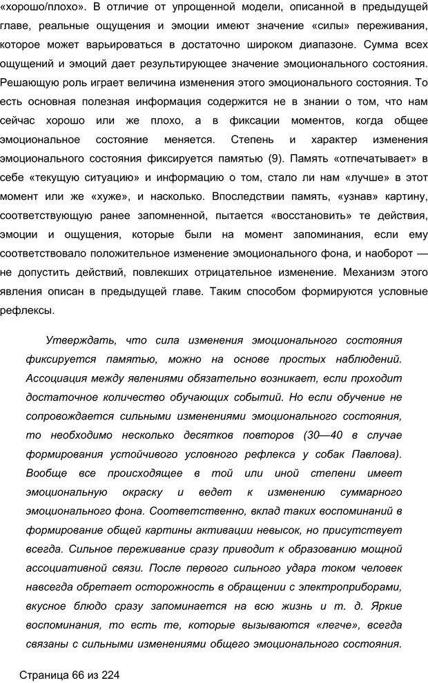 PDF. Мозг напрокат.  Как работает человеческое мышление и как создать душу для компьютера. Редозубов А. Д. Страница 65. Читать онлайн