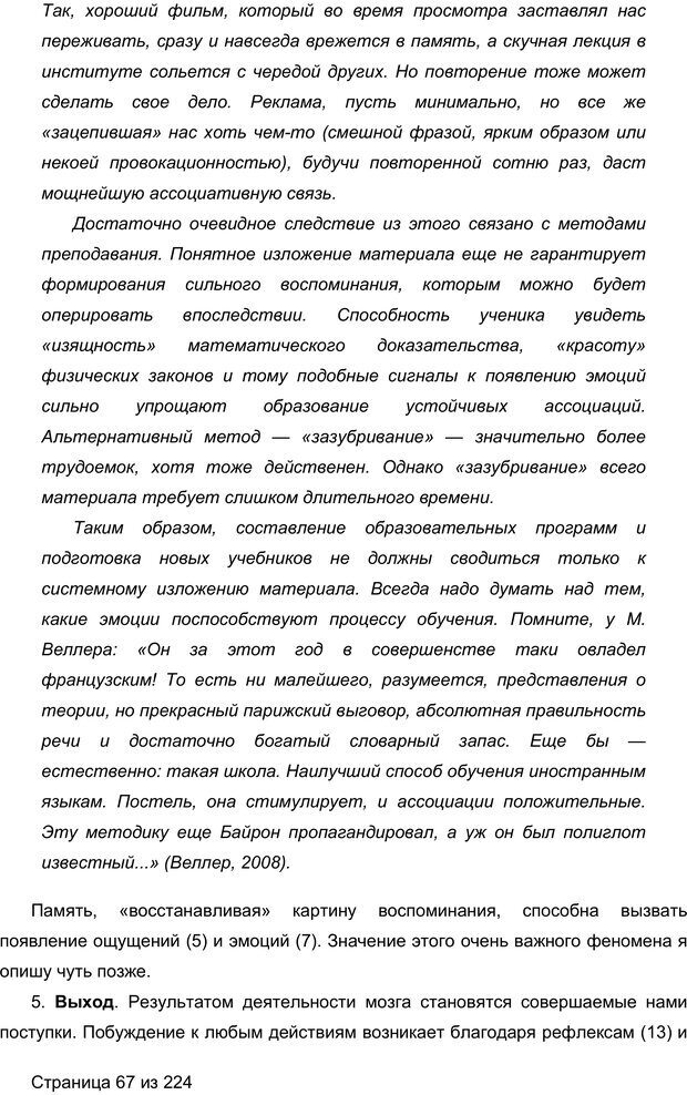 PDF. Мозг напрокат.  Как работает человеческое мышление и как создать душу для компьютера. Редозубов А. Д. Страница 66. Читать онлайн