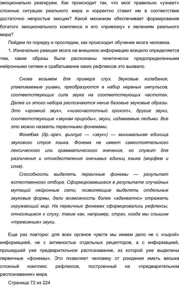 PDF. Мозг напрокат.  Как работает человеческое мышление и как создать душу для компьютера. Редозубов А. Д. Страница 71. Читать онлайн