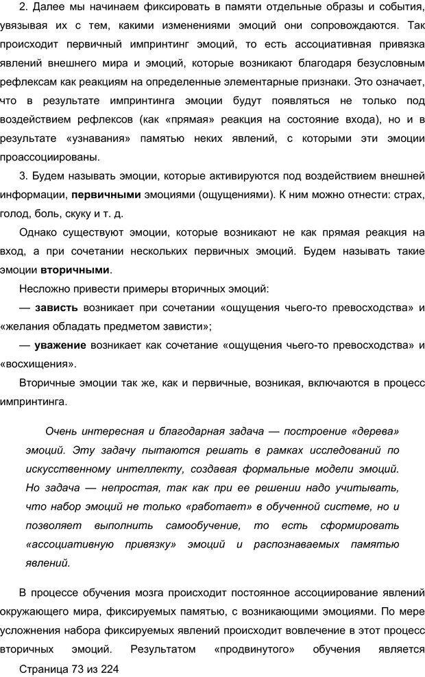 PDF. Мозг напрокат.  Как работает человеческое мышление и как создать душу для компьютера. Редозубов А. Д. Страница 72. Читать онлайн
