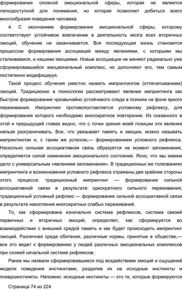 PDF. Мозг напрокат.  Как работает человеческое мышление и как создать душу для компьютера. Редозубов А. Д. Страница 73. Читать онлайн
