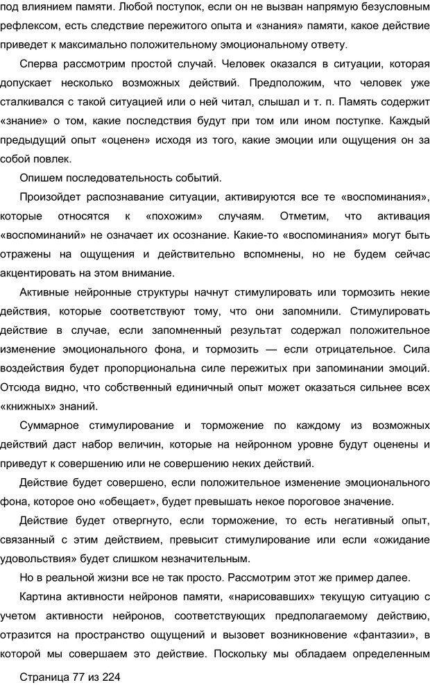 PDF. Мозг напрокат.  Как работает человеческое мышление и как создать душу для компьютера. Редозубов А. Д. Страница 76. Читать онлайн