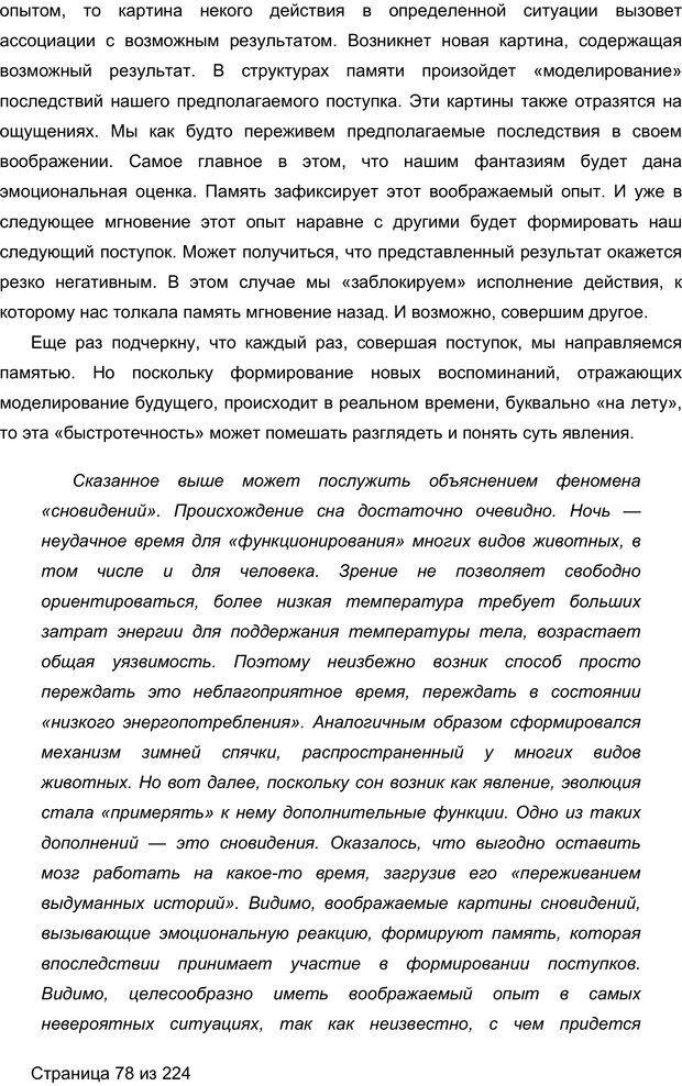 PDF. Мозг напрокат.  Как работает человеческое мышление и как создать душу для компьютера. Редозубов А. Д. Страница 77. Читать онлайн