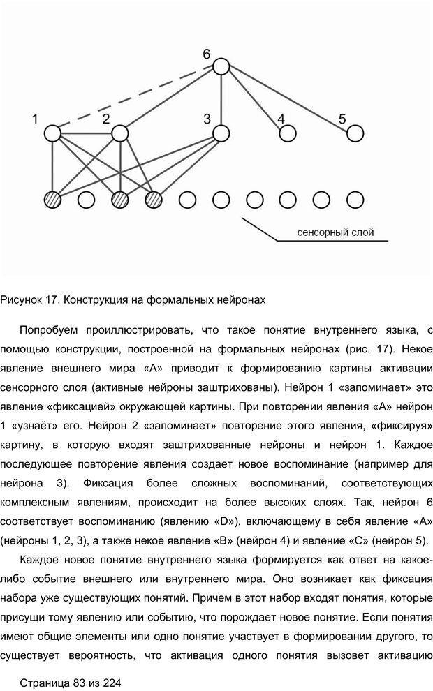 PDF. Мозг напрокат.  Как работает человеческое мышление и как создать душу для компьютера. Редозубов А. Д. Страница 82. Читать онлайн