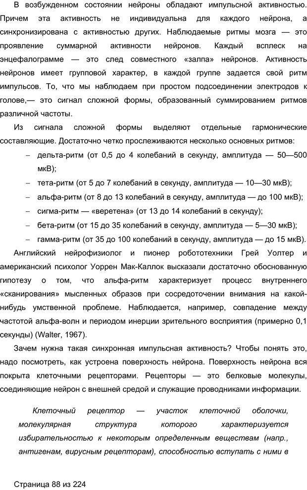 PDF. Мозг напрокат.  Как работает человеческое мышление и как создать душу для компьютера. Редозубов А. Д. Страница 87. Читать онлайн
