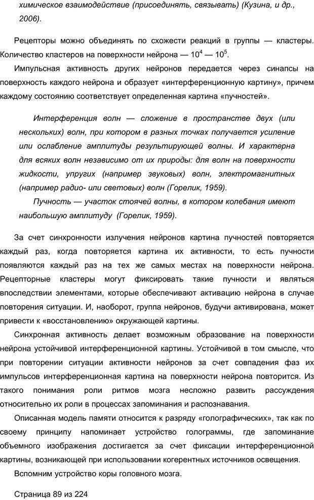 PDF. Мозг напрокат.  Как работает человеческое мышление и как создать душу для компьютера. Редозубов А. Д. Страница 88. Читать онлайн