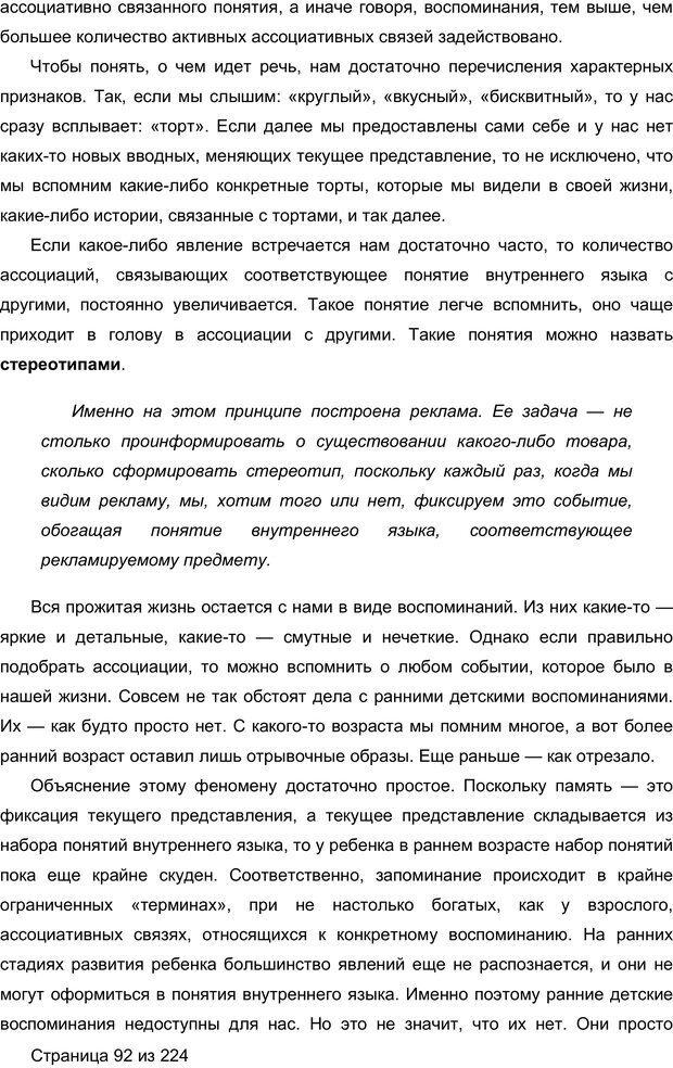 PDF. Мозг напрокат.  Как работает человеческое мышление и как создать душу для компьютера. Редозубов А. Д. Страница 91. Читать онлайн