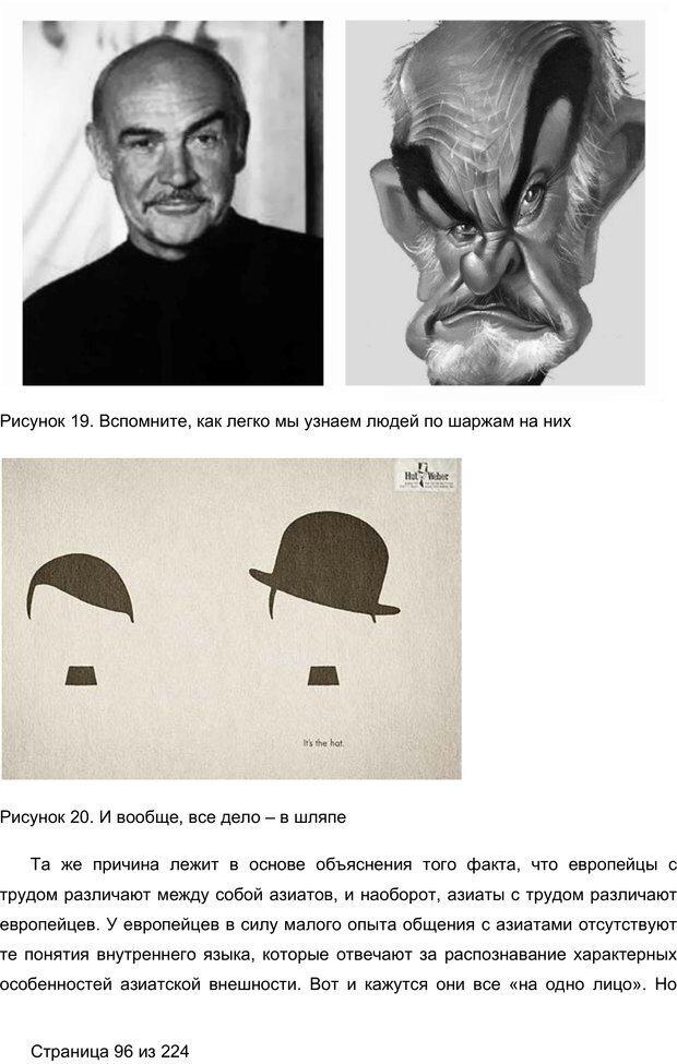 PDF. Мозг напрокат.  Как работает человеческое мышление и как создать душу для компьютера. Редозубов А. Д. Страница 95. Читать онлайн