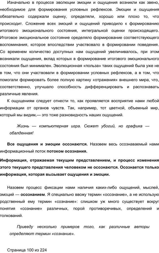 PDF. Мозг напрокат.  Как работает человеческое мышление и как создать душу для компьютера. Редозубов А. Д. Страница 99. Читать онлайн